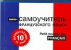 Французский за 10 дней