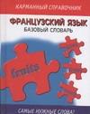 Французский язык. Французско-русский базовый словарь
