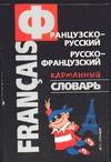 Французско-русский, русско-французский карманный словарь