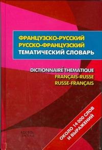Французско-русский. Русско-французский тематический словарь = Dictionnare Themat