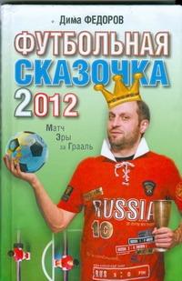 Футбольная сказочка-2012. Матч эры за Грааль