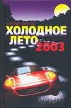 Холодное лето 2003