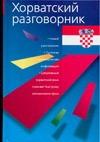 Хорватский разговорник