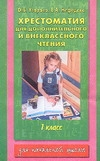 Хрестоматия для дополнительного и внеклассного чтения.  1 класс