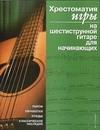 Хрестоматия игры на шестиструнной гитаре для начинающих