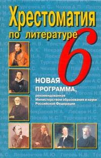Хрестоматия по литературе. 6 класс