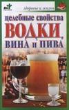 Целебные свойства водки, вина и пива