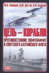 Цель - корабли. Противостояние Люфтваффе и советского Балтийского флота