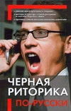 Черная риторика по-русски