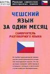 Чешский язык за один месяц