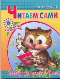 Читаем сами. Пособие для детей 6-8 лет
