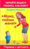 Читайте вашего ребенка как книгу.