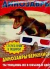 Чудо-очки. Динозавры