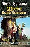 Шестое Правило Волшебника, или Вера падших: Роман в 2 кн. Кн. 2