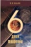 Шесть дней творения