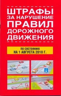 Штрафы за нарушение правил дорожного движения по состоянию на 1 августа 2010