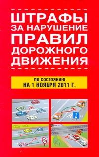 Штрафы за нарушение правил дорожного движения по состоянию на 1 ноября 2011 г.