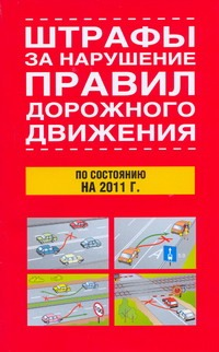 Штрафы за нарушение правил дорожного движения по состоянию на 2011 г.