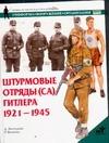 Штурмовые отряды (СА) Гитлера, 1921 - 1945