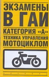 Экзамены в ГАИ. Категория А. Техника управления мотоциклом