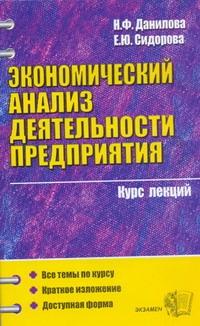 Экономический анализ деятельности предприятия. Курс лекций