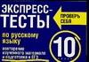 Экспресс-тесты по русскому языку. 10 класс. Повторение изученного материала и по