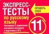 Экспресс-тесты по русскому языку. 11 класс. Повторение и закрепление изученного