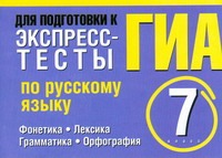 Экспресс-тесты по русскому языку. 7 класс. Фонетика. Лексика. Грамматика. Орфогр