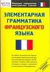 Элементарная грамматика французского языка