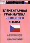 Элементарная грамматика чешского языка
