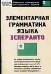 Элементарная грамматика языка эсперанто