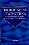 Элементарная статистика. Теоретические основы и практические задания