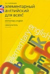 Элементарный английский для всех!:самоучитель.