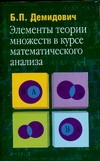 Элементы теории множеств в курсе математического анализа