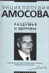 Энциклопедия Амосова. Раздумья о здоровье