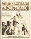 Энциклопедия афоризмов. Жемчужины мысли