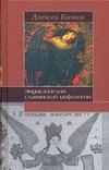 Энциклопедия славянской мифологии