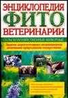 Энциклопедия фитоветеринарии