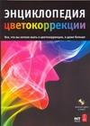 Энциклопедия цветокоррекции. Все, что вы хотели знать о цветороррекции, и даже б