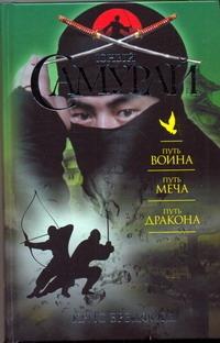 Юный самурай. Путь воина. Путь меча. Путь дракона