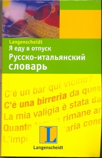 Я еду в отпуск. Русско-итальянский словарь