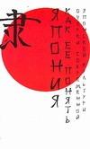Япония. Как ее понять
