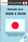 Японский язык. Знаки и звуки