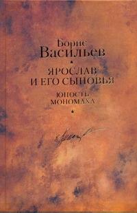 Ярослав и его сыновьях. Юность Мономаха