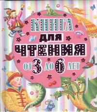 Книга для чтения от 3 до 6 лет
