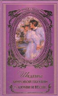 Шедевры мировой поэзии о любви и весне