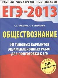 ЕГЭ-2013. ФИПИ. Обществознание. (60x90/8) 50 типовых вариантов экзаменационных работ