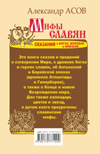 Сказания о богах, волхвах и князьях, почитаемых на праздниках старого календаря