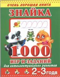 Знайка. 1000 игр и заданий для интеллектуального развития. 2-3 года