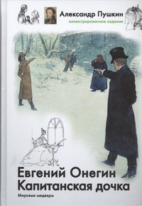 Евгений Онегин. Капитанская дочка